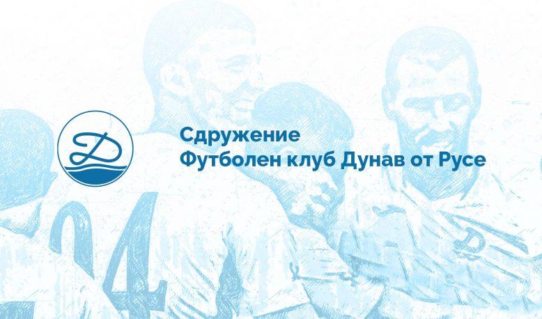 """Сдружение """"Футболен клуб Дунав от Русе"""""""